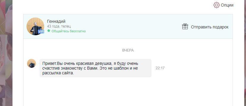 Loveeto сообщения