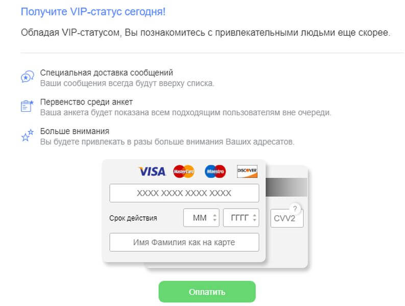 Navechno VIP-статус